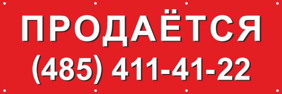 banner-prodaetsa-maket1