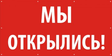mi-otkrilis-maket1