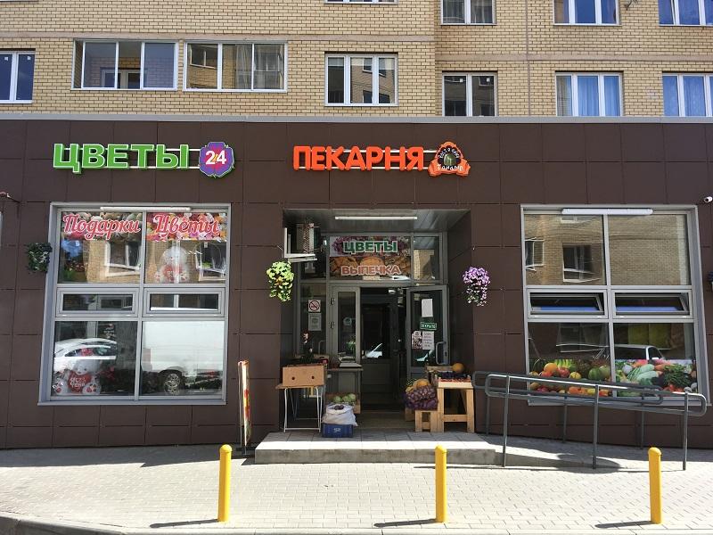 Объемные буквы пекарня
