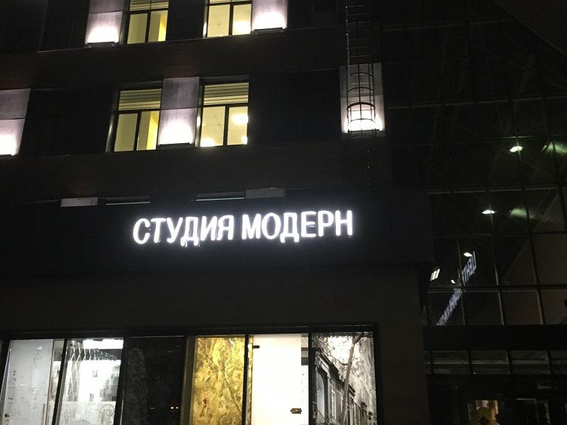 studiya_modern (2)