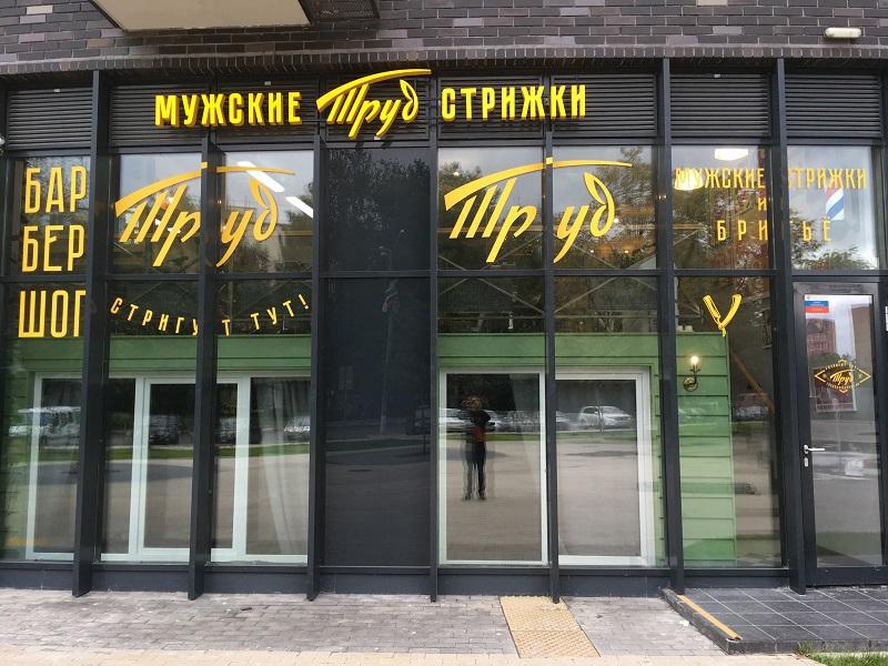 viveska_tryd (2)