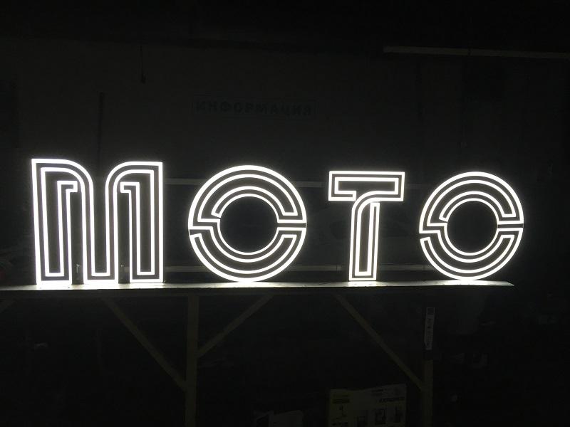 Световые объемные буквы с аппликацией