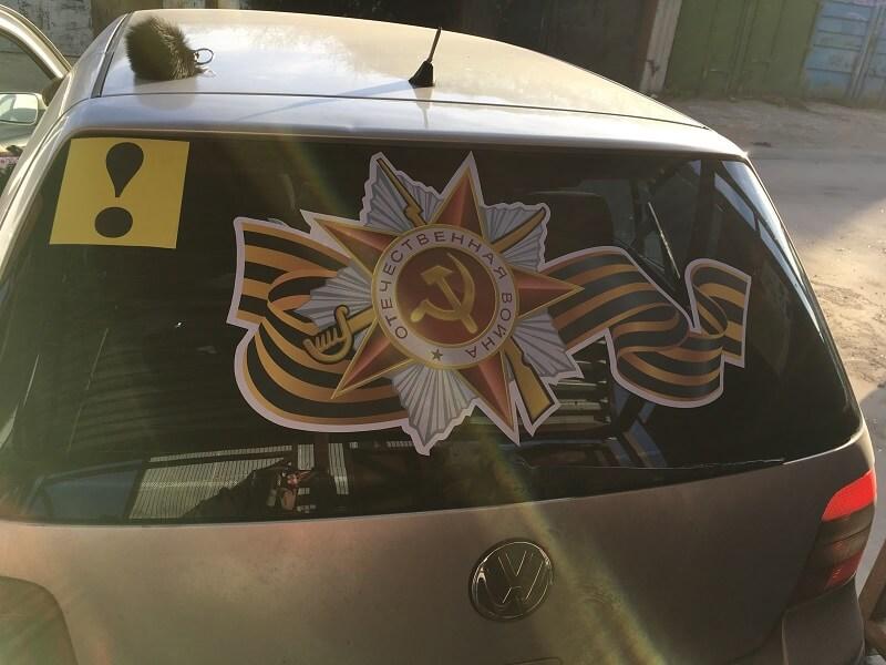Наклейка на авто ко Дню Победы